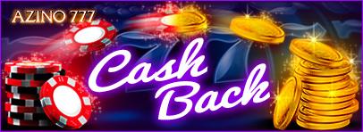 azino777-cashback