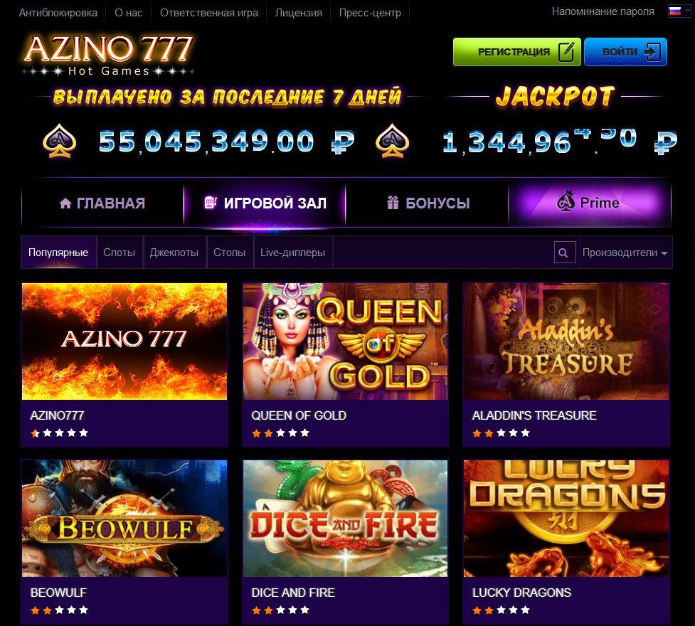 azino777-popular